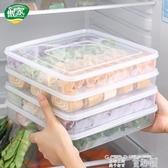 餃子盒速凍餃子盒冰箱保鮮收納盒家用多層長方形塑膠帶蓋裝放餛飩盒托盤 童趣屋