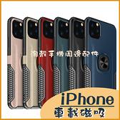 蘋果iPhone11 Pro max i11 i11Pro iPhoneSE 2020 車載磁吸指環支架 全包邊手機殼 防摔保護殼