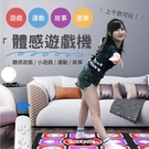 【體感遊戲機】 雙人遊戲機 跳舞機 3D體感遊戲機 健身瑜伽機 HDMI款【AAA6725】預購
