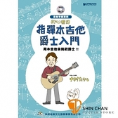 初心者的指彈木吉他爵士入門 (附CD)