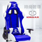 IONRAX OC SEAT SET 炫彩超跑 電競椅組 賽車椅 -  藍白  (DIY自行組裝)
