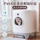 【預購】小佩 PETKIT 智能全自動貓...