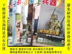 二手書博民逛書店兵器2012年罕見第1-12期缺第7期+2012年增刊A(共12本合售)Y18734