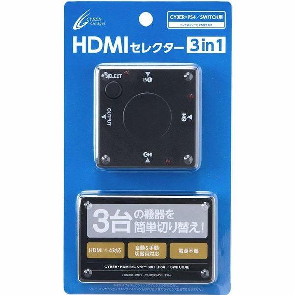 【玩樂小熊】NS 日本Cyber 3孔多機種對應 HDMI切換器 分接器 轉接器自動/手動切換不需電源