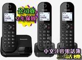 ◤首創繁體中文注音輸入電話簿 ◢ 國際牌1對3無線電話( KX-TGC283TW)公司貨