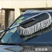 汽車洗車拖把擦車刷子專用刷車伸縮式除塵撣子掃灰軟毛多功能車用『蜜桃時尚』