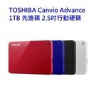 TOSHIBA 行動硬碟 【HDTC910A】 Advance USB 3.0 2.5吋 1TB 新風尚潮流