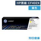 原廠碳粉匣 HP 黃色高容量 CF402...