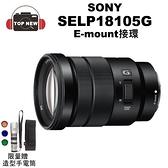 (贈鏡頭造型手電筒)SONY 索尼 單眼鏡頭 SELP18105G 電動 變焦鏡頭 恆定光圈 E-mount 鏡頭 公司貨