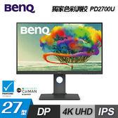 【BenQ 明基】27型 4K UHD 專業設計繪圖螢幕(PD2700U) 【贈保冰保溫袋】
