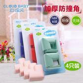 萬聖節大促銷 云兒寶貝 嬰兒安全防撞角桌角防護桌角保護套寶寶加厚護角4只裝