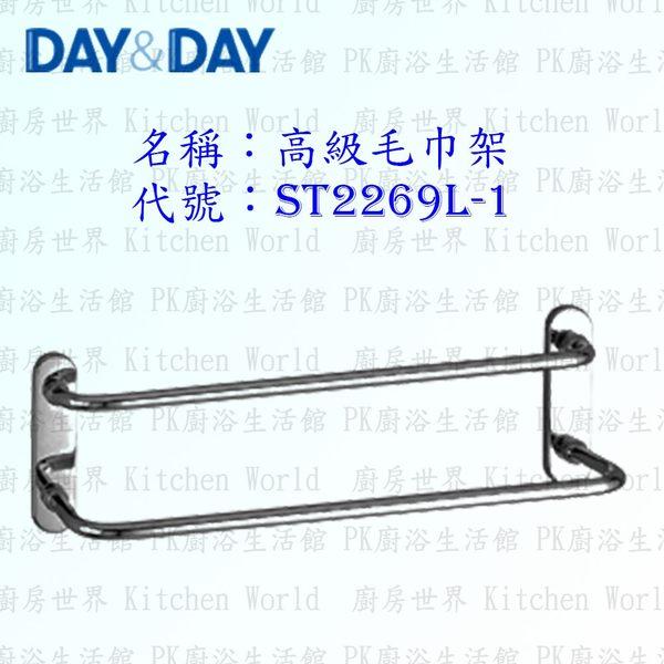 DAY&DAY 生活居家精品 ST2269L-1 高級毛巾架