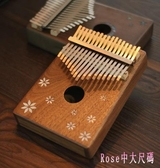 拇指琴 迷你樂器 17音相思木卡成人學生手指鋼琴撥初學者 DR20317【Rose中大尺碼】