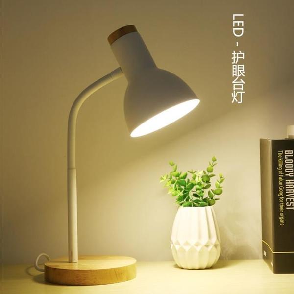 北歐ins大學生學習護眼專用宿舍臥室床頭書桌創意插電調光led檯燈 「雙11狂歡購」