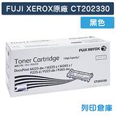 原廠碳粉匣 FUJI XEROX 黑色 高容量 CT202330 /適用 富士全錄 P225d/M225dw/M225z/P265dw/M265z