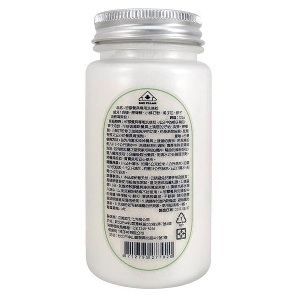 種子村 - 矽膠餐具專用清潔洗滌粉