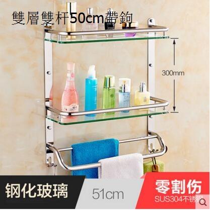 浴室置物架衛生間毛巾架304不銹鋼玻璃洗手洗澡間衛浴  雙層雙杆50cm帶鉤