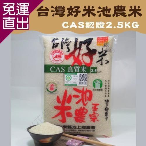 池上農會 台灣好米池農米 CAS台灣優良農產品認證(2.5kg / 包)x2包組【免運直出】
