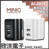 MINIQ 萬用充電器雙輸出3.4A(AC-DK19T) 兩色自由選擇 #智慧型USB急速充電器