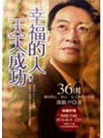 二手書《幸福的人,天天成功:36則讓你開心、放心、安心的生活智慧》 R2Y ISBN:9576799279