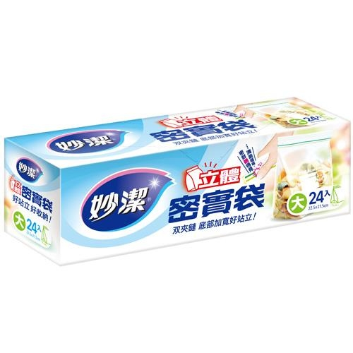 妙潔立體密實袋-大 24*6.4CM【愛買】
