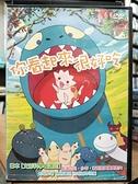 挖寶二手片-0B01-435-正版DVD-動畫【你看起來很好吃】-同名繪本改編(直購價)