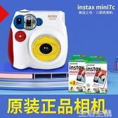 兒童相機 富士傻瓜相機兒童拍立得可拍照打印彩色相機寶寶生日禮物mini 生活主義