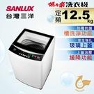 SANLUX台灣三洋媽媽樂12.5kg單槽洗衣機 ASW-125MA~含基本安裝(預購~預計到貨寄出)