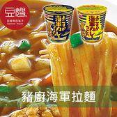 【豆嫂】日本泡麵 ACECOOK 豬廚 海軍咖哩杯麵(烏龍麵/拉麵)