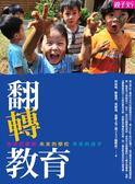 (二手書)翻轉教育:未來的學習,未來的學校,未來的孩子