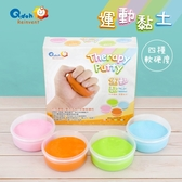 【Q-doh】運動黏土-100g四入組 (硬/中硬/中軟/軟) 21130104