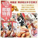 (即期商品) 南風堂 博多明太辛子豆果子(包)
