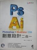 【書寶二手書T9/電腦_DP2】達標!Photoshop+Illustrator CS6 創意設計二合一_蕭立文、薛清志