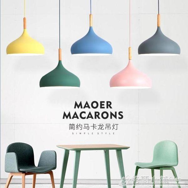 北歐餐廳吊燈創意個性書房吧台燈臥室床頭吊燈簡約現代馬卡龍吊燈igo 格蘭小舖