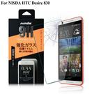 NISDA HTC Desire 830 鋼化 9H 0.33mm玻璃螢幕貼