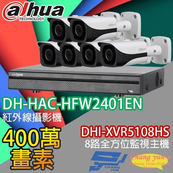 大華 監視器 套餐 DHI-XVR5108HS 8路主機+DH-HAC-HFW2401EN 400萬畫素 攝影機*6