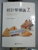 【書寶二手書T8/大學商學_FKT】統計學導論7/e_無光碟_方世榮