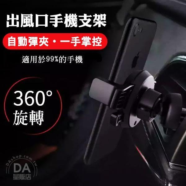【手配任選3件88折】汽車 車用 冷氣 出風口 手機夾 手機架 手機座 手機支架 360度旋轉(80-2970)