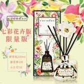 韓國 cocodor 七彩花卉版 限量版 200ml【櫻桃飾品】【30891】