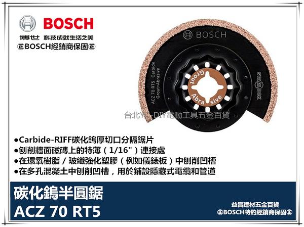 【台北益昌】德國 BOSCH ACZ70RT5 碳化鎢半圓鋸 Carbide-RIFF碳化鎢厚切口分隔鋸 舊型號ACZ65RT