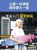 (快出)滑板 成人公路專業板刷街雙翹男楓木舞長板初學者
