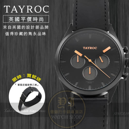 Tayroc英國設計師品牌PIONEER簡約紳士計時腕錶TXM015L公司貨