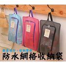 韓國旅行防水防塵網格收納袋鞋包 出國裝鞋子袋鞋套旅遊 網布【Miss.Sugar】【K4006429】