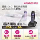 WONDER旺德 DECT數位無線電話 WT-D05