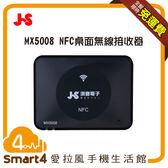 【愛拉風X藍芽接收器】 黑/白 JS MX5008 NFC桌面無線接收器 3.5mm/RCA音頻輸出接口 USB 5VDC輸出