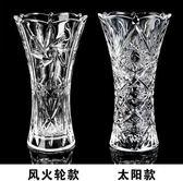 花瓶水晶玻璃擺件透明水培富貴竹百合歐式客廳插花玫瑰中號 愛麗絲精品igo