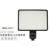 ROWA LED-320i 超薄型 內建鋰電池 LED 攝影燈 補光燈 太陽燈【1100Lux 8000mah】(同LED-320A)