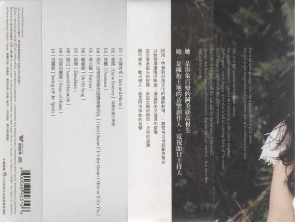 金曲獎2013 阿洛 卡力亭 巴奇辣 太陽 月亮 CD(購潮8)