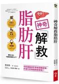 神奇解救脂肪肝:巧克力、酒精、微減醣,揮別三高,代謝症候群out