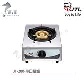 《喜特麗》JT-200 單口檯爐 (天然 / 液化)